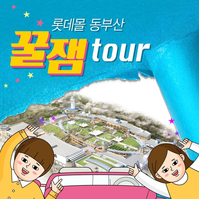 꿀잼 TOUR SNS 이벤트