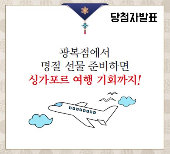 [당첨] 1명추첨, 항공권을 쏩니다!