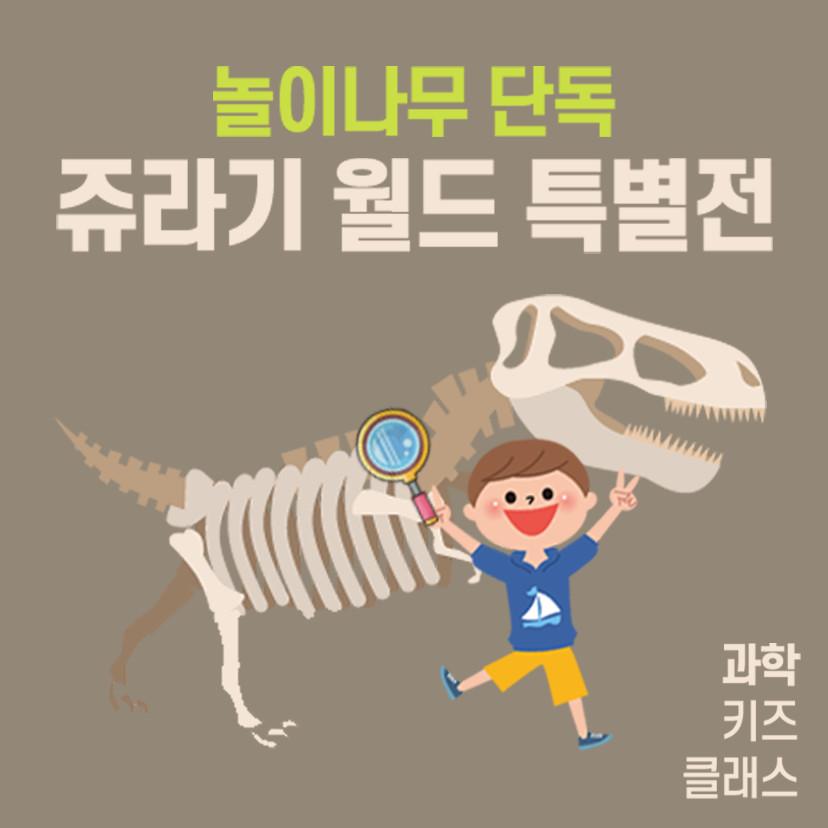 쥬라기월드 특별전 「과학 키즈 클래스」