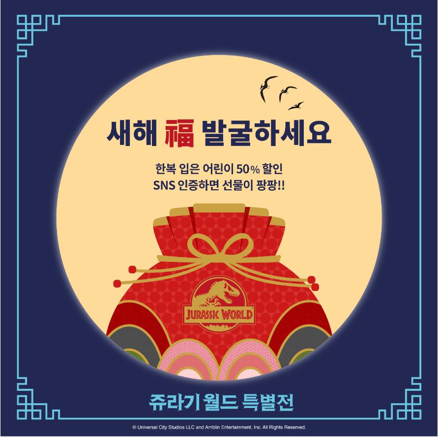 쥬라기월드특별전 福 발굴 EVENT