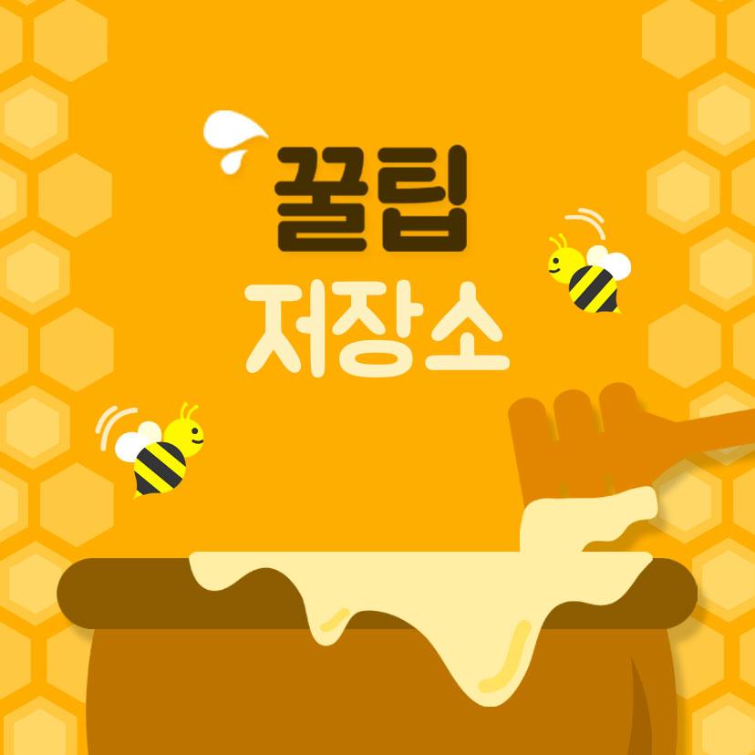 [안산점] 꿀팁 저장소