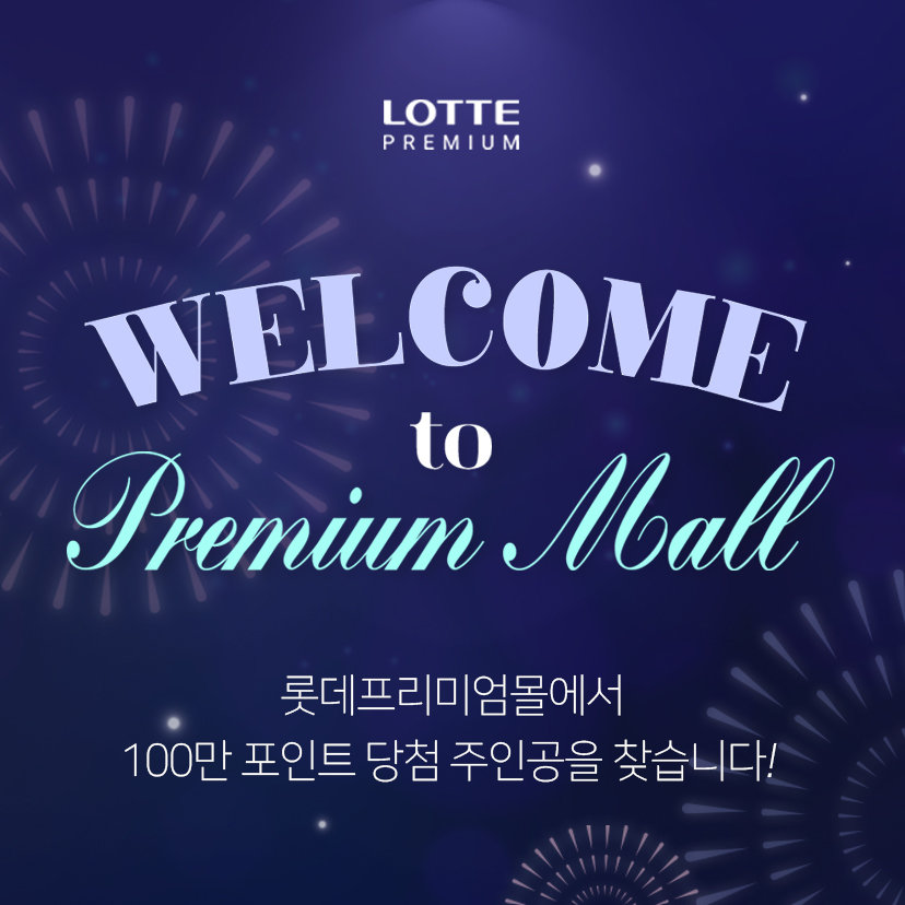 [온라인 EVENT] 100만 L.POINT 당첨 주인공은?