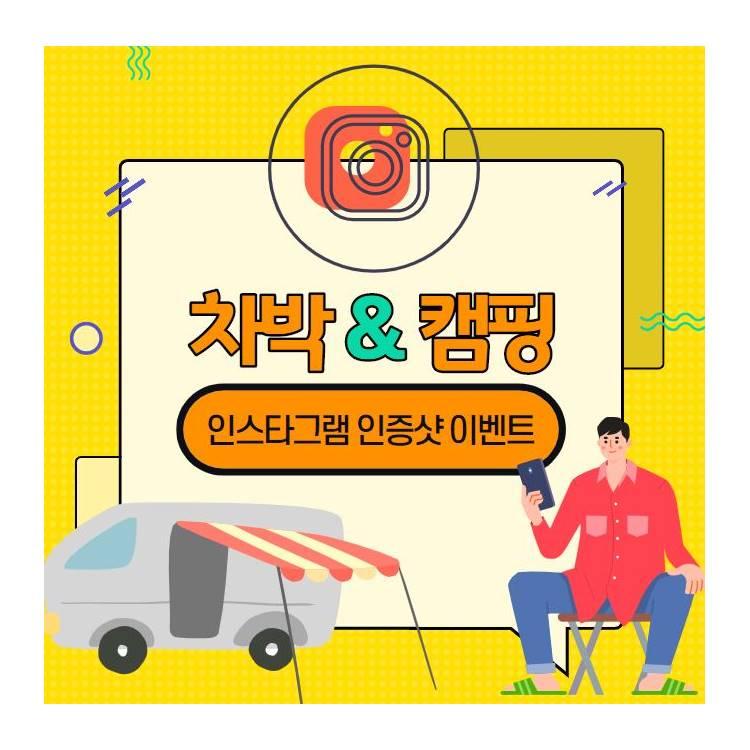 [이벤트] 차박&캠핑Life 인스타그램 인증샷♡