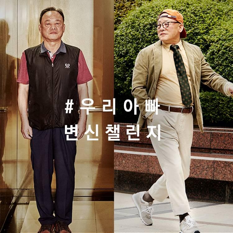 #아빠변신챌린지 히든 패션쇼 대공개
