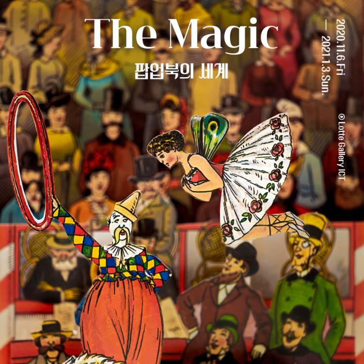 The Magic  「팝업북의 세계展」
