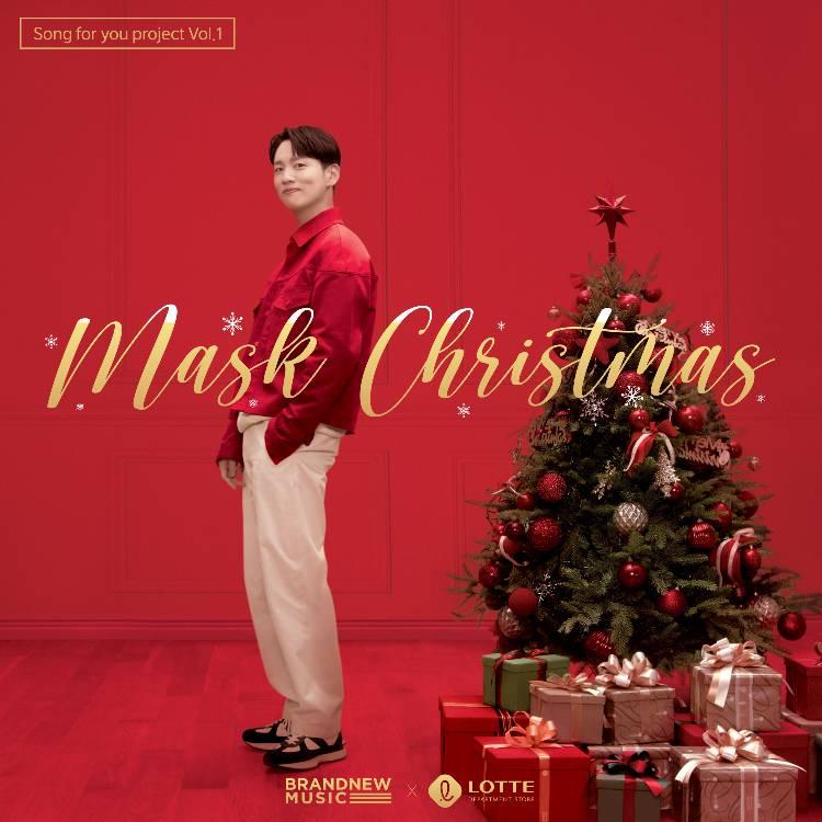 「Mask Christmas」 노래듣고 경품 받자!