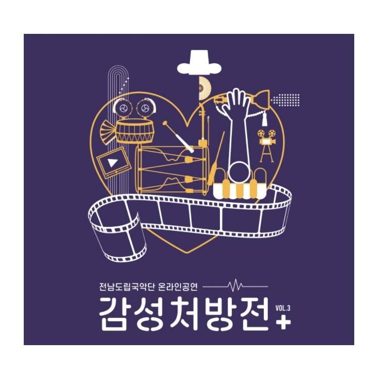 [남도문화&여행] 전남도립국악단 온라인공연 감성처방전