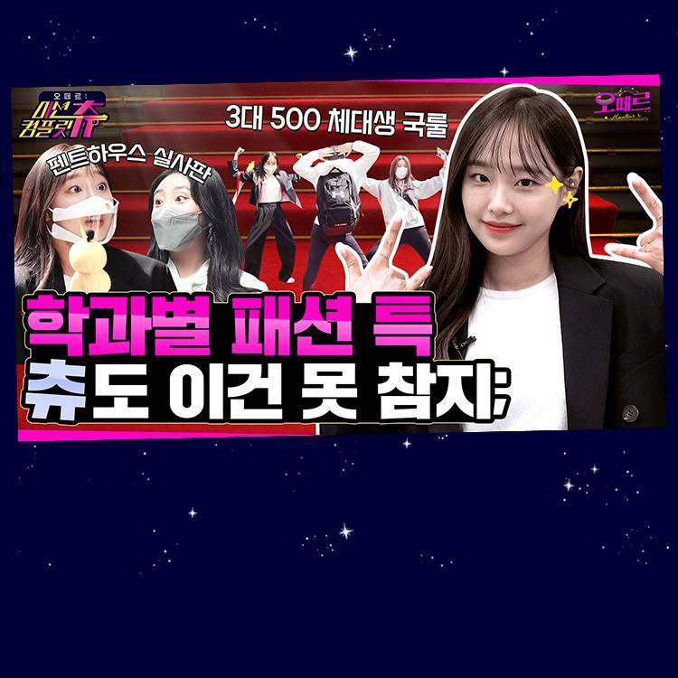 이달소 '츄'와 함께하는 웹예능 「오떼르」 7화