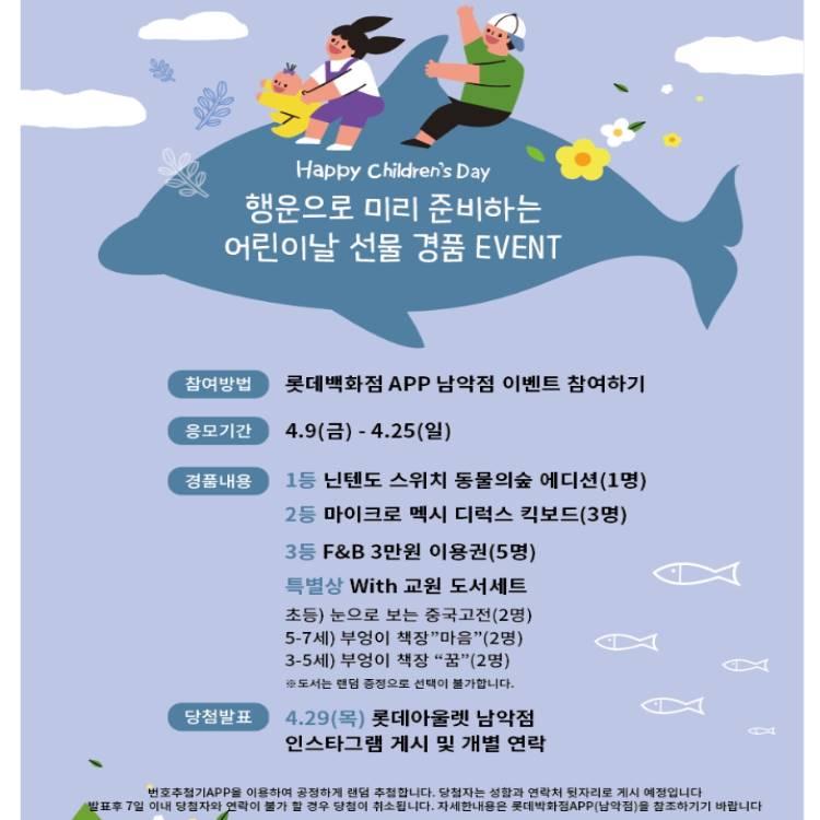 행운의 어린이날 선물   경품 EVENT!