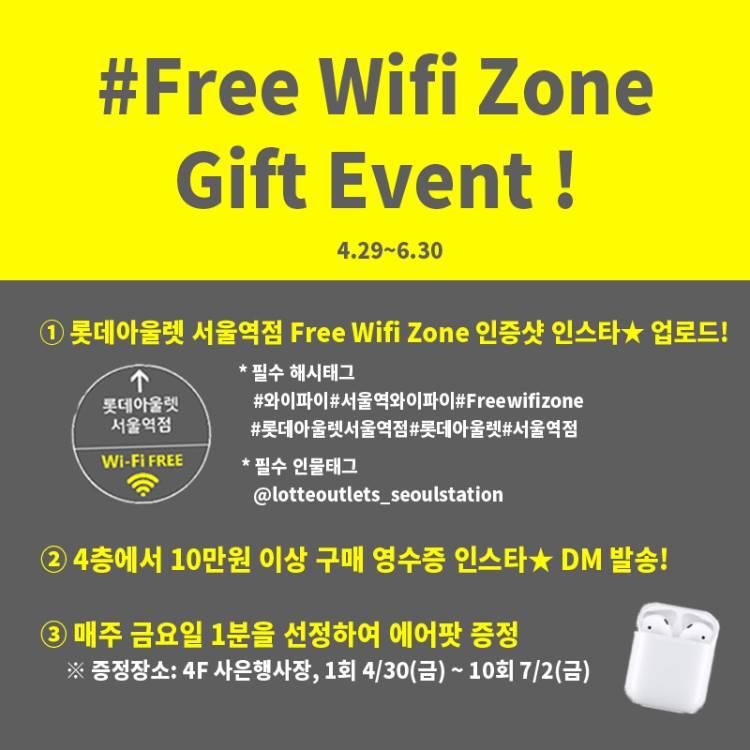 롯데아울렛 서울역#Free Wifi Open Event