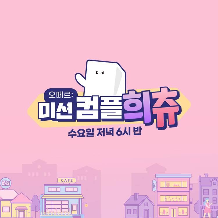 인기 아이돌과 함께하는 백화점 유튜브 「오떼르」