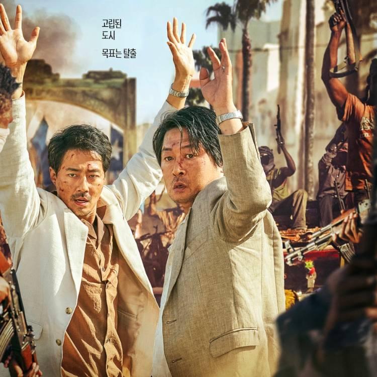 「모가디슈」 7월 28일, 대개봉