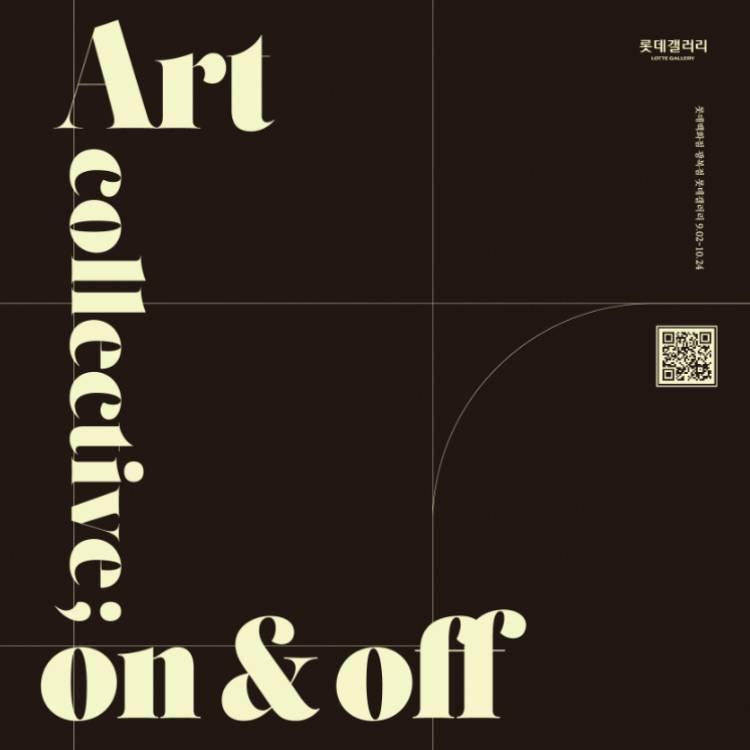 [광복점 갤러리]Art collective;on&off