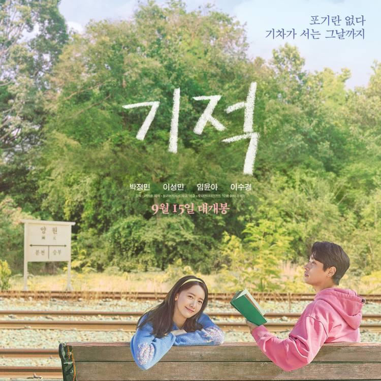 한국판 '어바웃타임' 「기적」 9.15(수) 대개봉