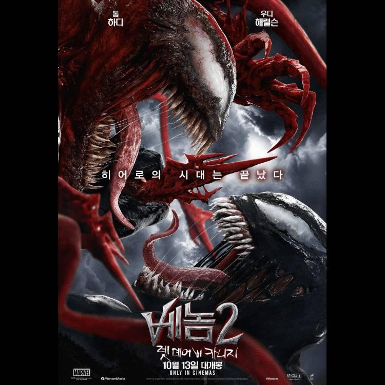 「베놈 2: 렛 데어 비 카니지」 10/13(수)대개봉