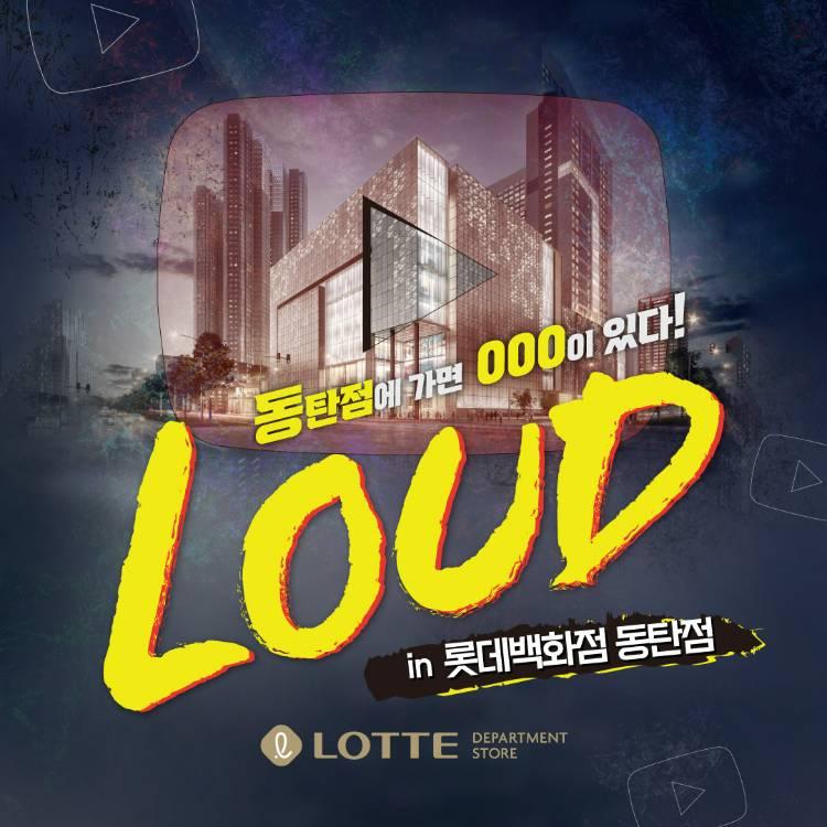 LOUD in 동탄점