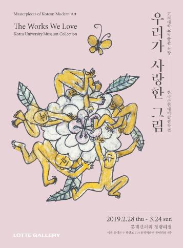 한국 근현대미술 걸작전: 우리가 사랑한 그림 전시전, 하단 영역으로 설명 확인 부탁드립니다.