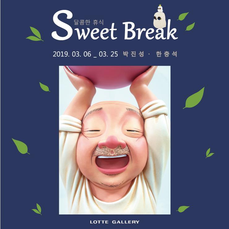 Sweet Break-달콤한 휴식展 전시전, 하단 영역으로 설명 확인 부탁드립니다.