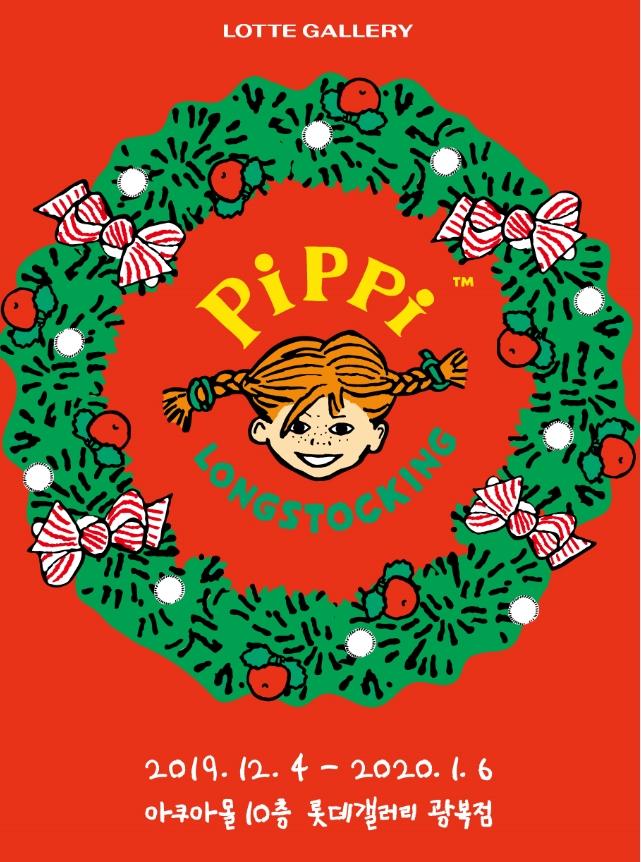 PiPPi LONGSTOCKING-말괄량이 삐삐展