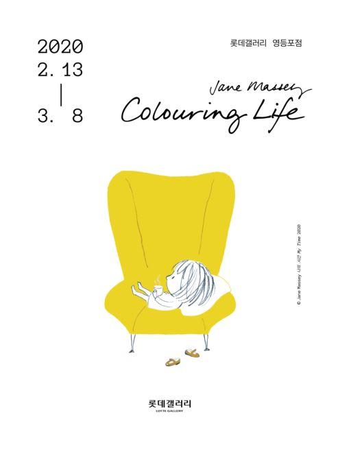 영국 출신 일러스트레이터이자 유명 책삽화가 제인 마시의 전시. 작가의 아이콘인 사랑스러운 아이를 통해 일상의 평범한 순간과 감정들의 아름다움을 되돌아볼 수 있는 소중한 시간이 될 것입니다. 심플하면서도 자유로운 흑백의 드로잉과 그 위에 입혀진 다양한 색깔은 어린이 관람객은 물론이와 어른들에게도 동심의 세계로 안내할 것입니다.