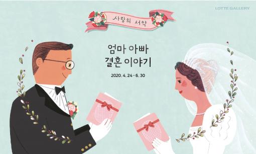 윤지회 개인전 <엄마아빠 결혼이야기> 2020. 4.24-6.30