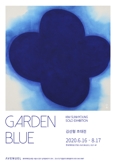 롯데백화점 본점 에비뉴엘에서는 초여름의 청신함을 선사하고자, 푸른 색감과 자유로운 필획으로 자연의 생명력과 기운을 표현하는 김선형 작가의 <Garden Blue 가든 블루>전을 개최합니다. 김선형 작가는 푸른색을 기조로 사유의 정원(Garden)을 그립니다. 그가 그리는 정원은 축소된 자연이자 원시림을 통해 마음과 영혼의 안식을 찾는 시간 되시길 바랍니다.
