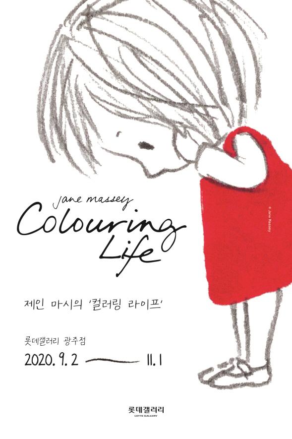 천진한 아이의 모습을 통해 평범한 일상의 소중함을 자유로운 드로잉과 감각적인 색채로 표현하는 영국 출신 책 삽화가 제인 마시의 한국 단독 전시가 롯데갤러리 광주점에 펼쳐집니다.