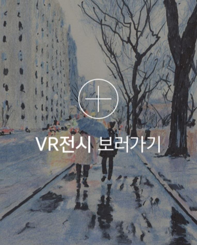 이규태 개인전 <PAPER PICKER> VR 전시보기