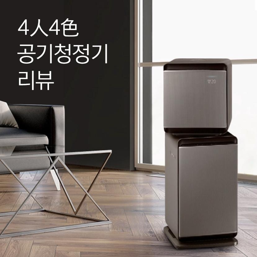 4人4色 그녀들의 공기청정기 리뷰