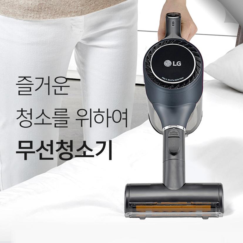 편리하고 강한 무선청소기
