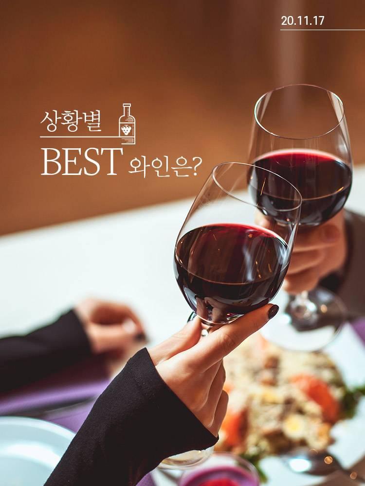 소믈리에가 추천하는 연말 베스트 와인