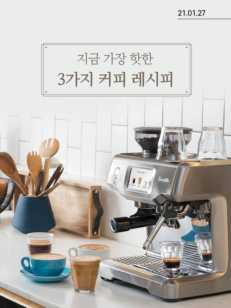 커피 사이엔스 취향 저격, 홈 카페 랜선 클래스
