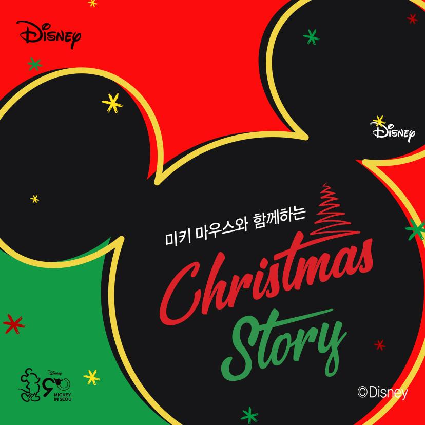 [LOTTE Only] 미키 마우스 특별 에디션 상품전