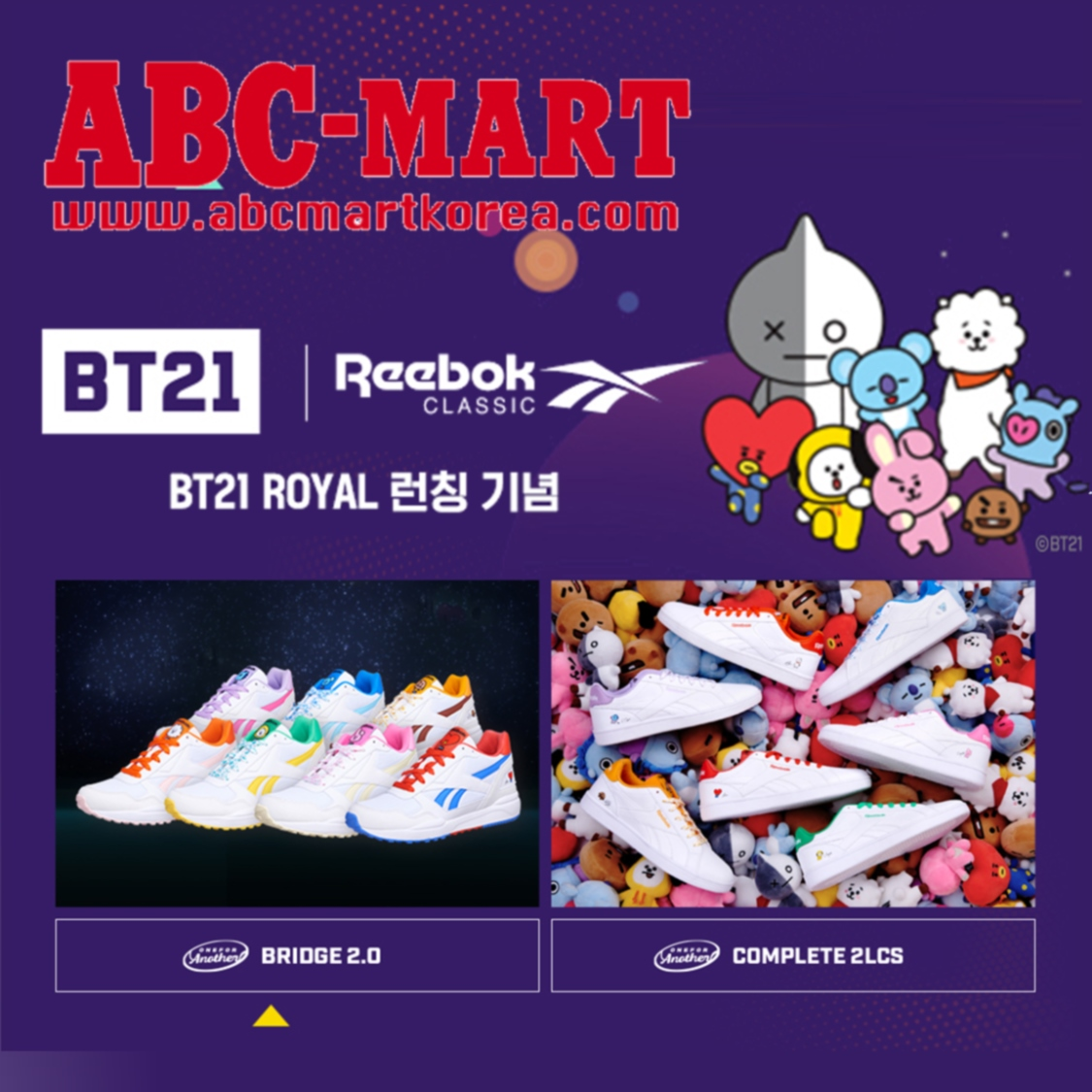 리복 「BT21 ROYAL」 런칭