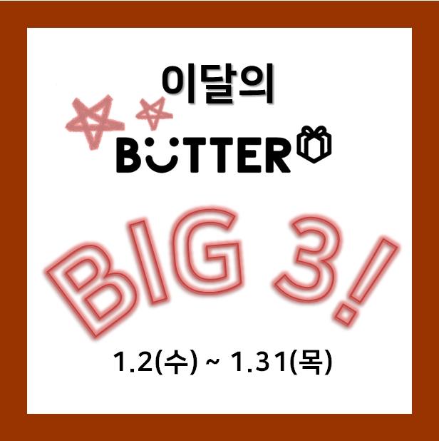 버터 이달의 BIG 3