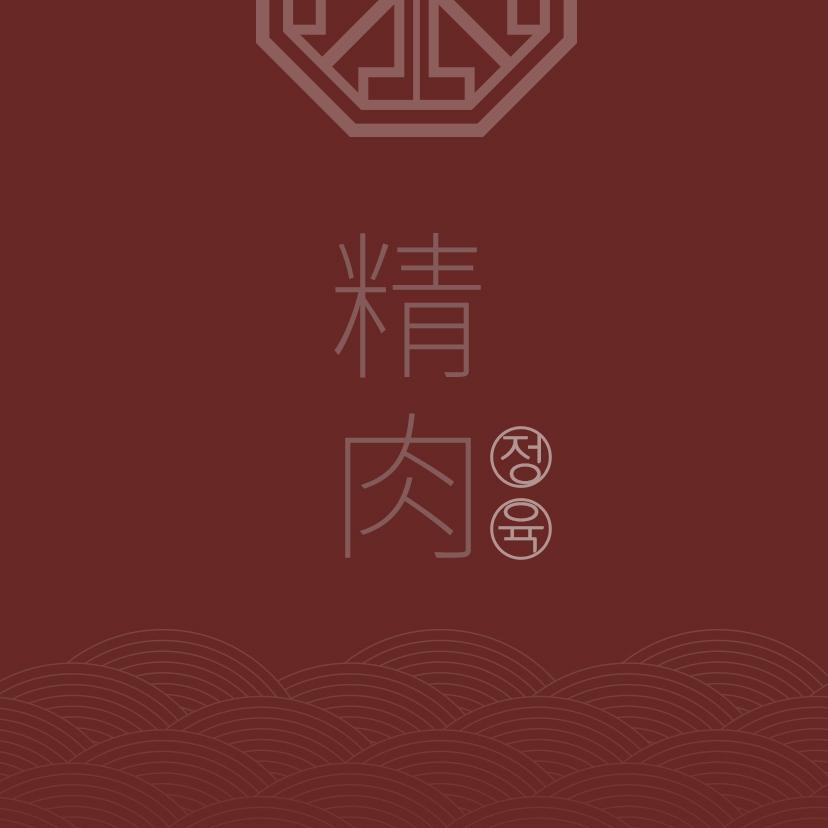 [정육 선물세트] 정성으로 기른 청정 자연의 맛