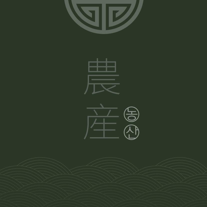 [농산 선물세트] 땀방울로 결실을 맺은 햇살의 맛