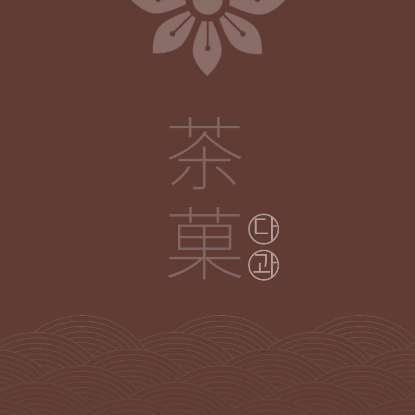 [양·한과·베이커리] 색 고운 다과에 담은 새해의 설렘