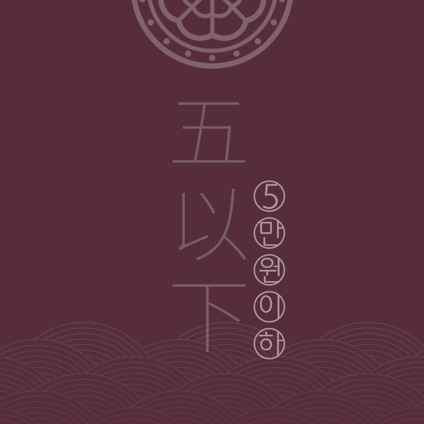 [가격특선] 5만원 이하 선물 세트