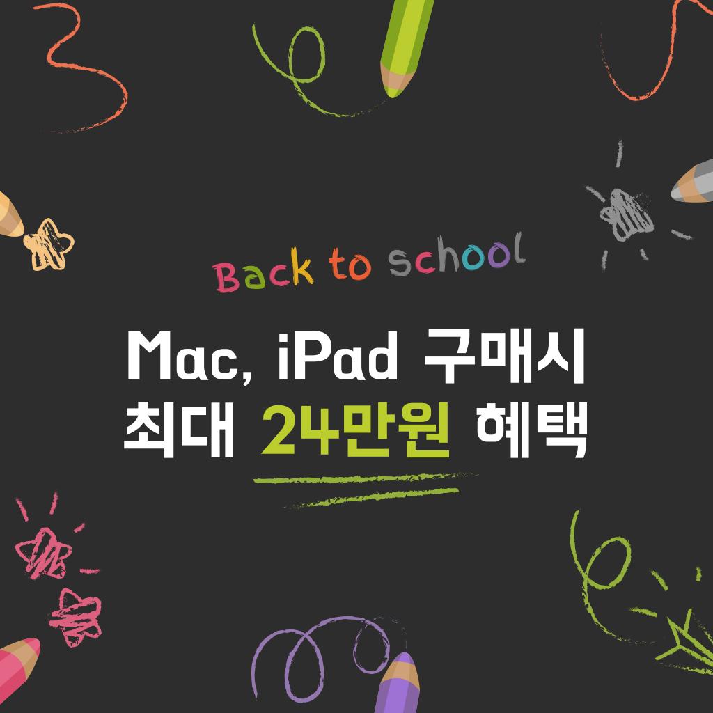 맥/아이패드 신학기 맞이 특별할인!