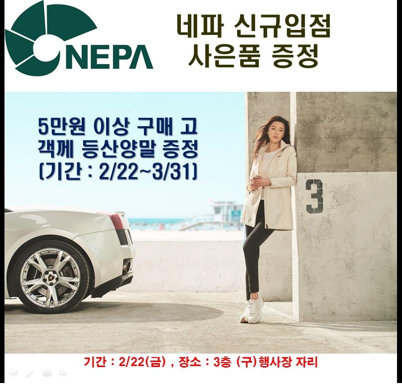 네파 신규입점 축하 특가 상품