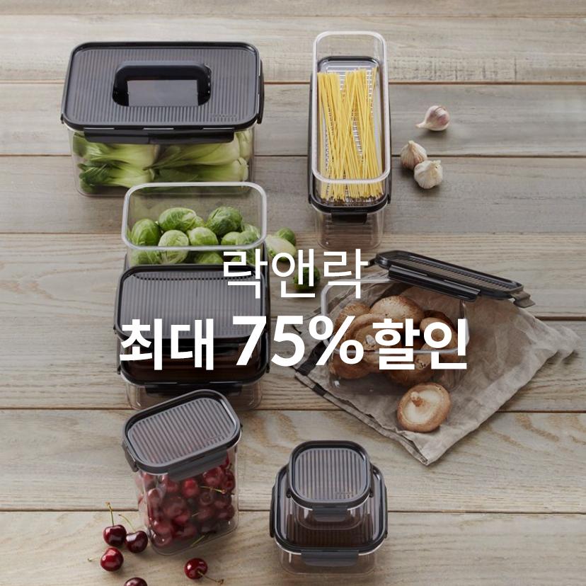 『락앤락』 고객감사대전!!