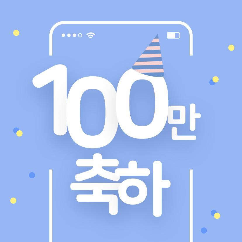 100만 회원 축하 이벤트!