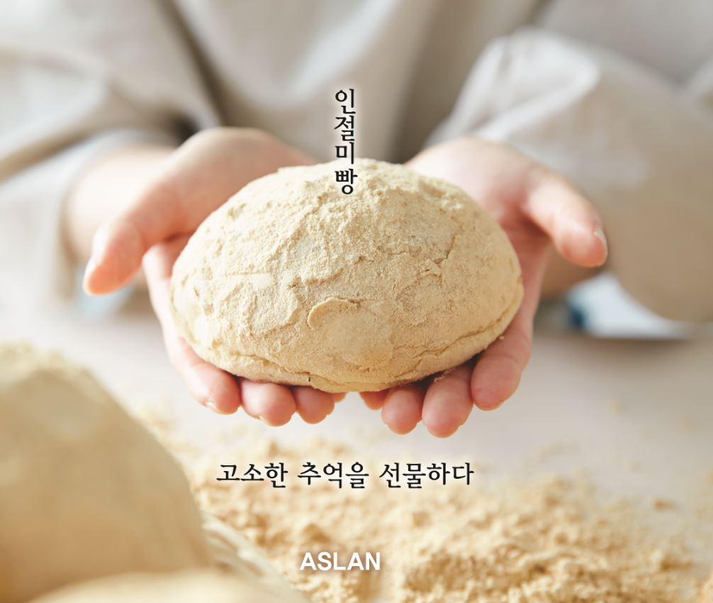 SNS화제의 아슬란 「인절미빵」 청주 앵콜전