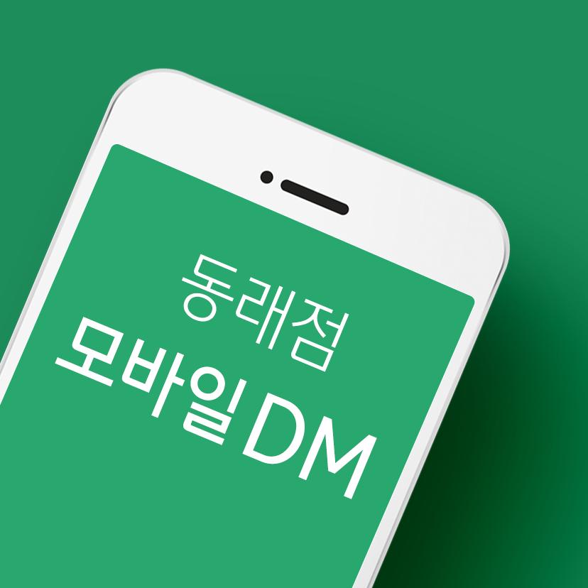모바일 DM으로 만나보는 동래점 쇼핑 뉴스!