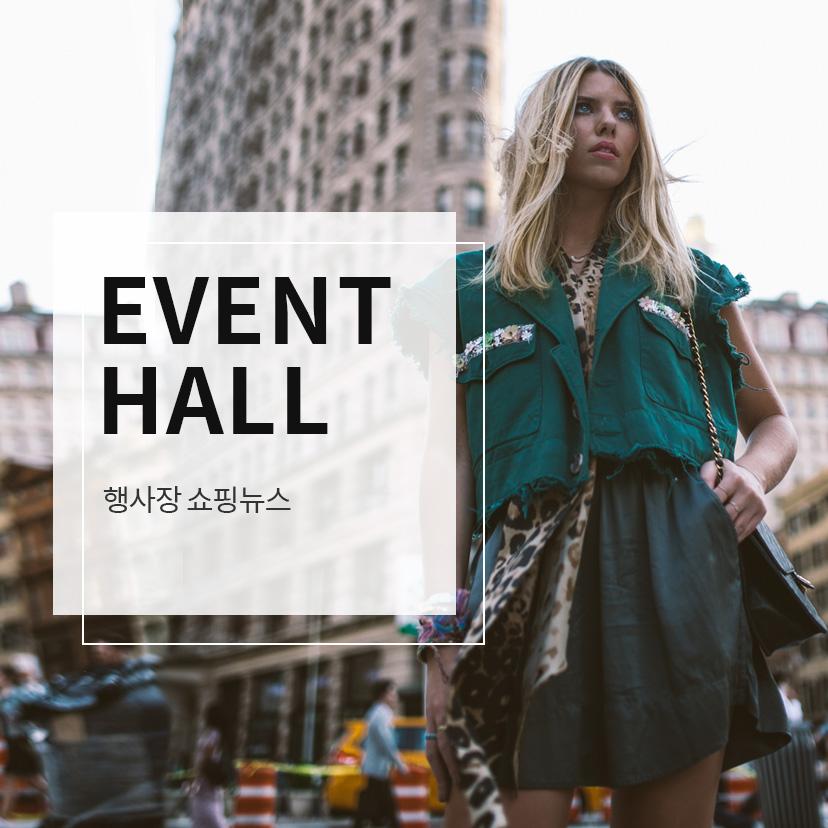 지금 만나 볼 수 있는 Event Hall 쇼핑 소식♥