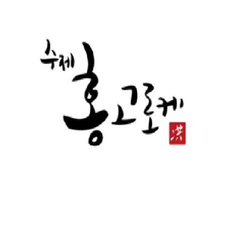 『유명맛집 』 연신내 고로케 & 신도림 만두집