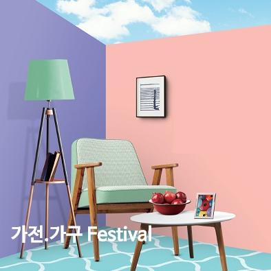 유명 가전·가구 Festival