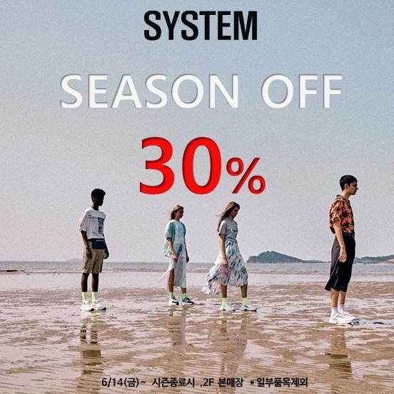 「시스템」 시즌오프 30% SALE