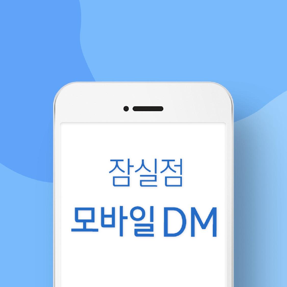 모바일 DM으로 만나는 잠실점 쇼핑뉴스!